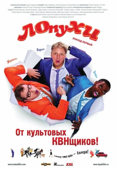 Постер ЛОпуХИ: Эпизод первый