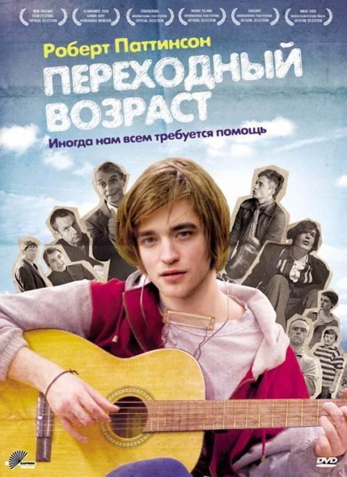 Постер Переходный возраст