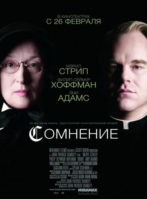 Постер Сомнение