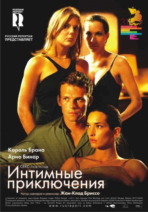 Постер Интимные приключения