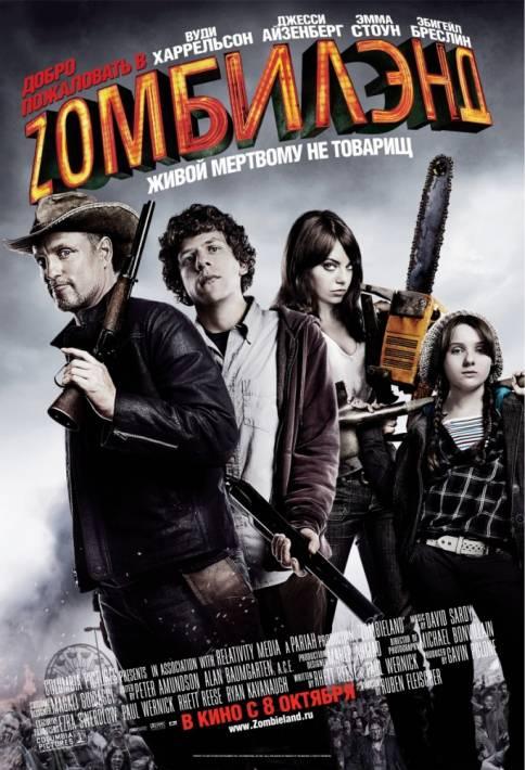 Постер Добро пожаловать в Zомбилэнд