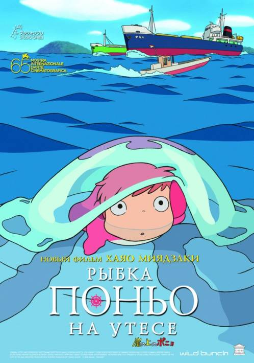 Постер Рыбка Поньо на утесе