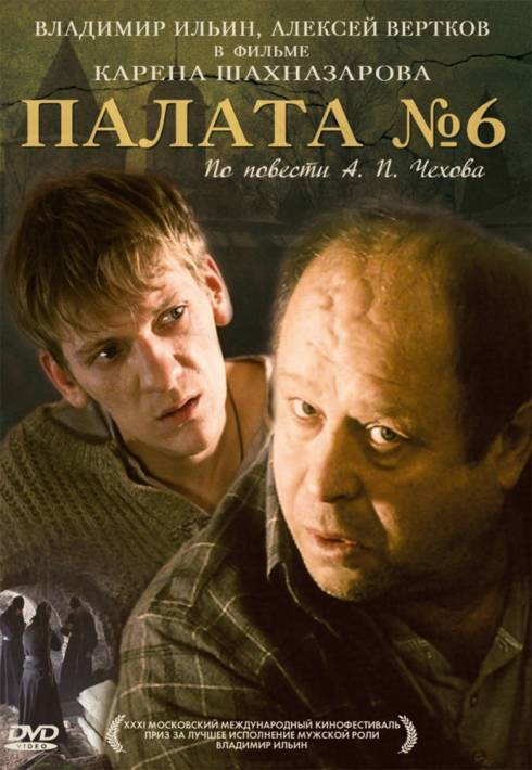 Постер Палата №6 (российская драма)