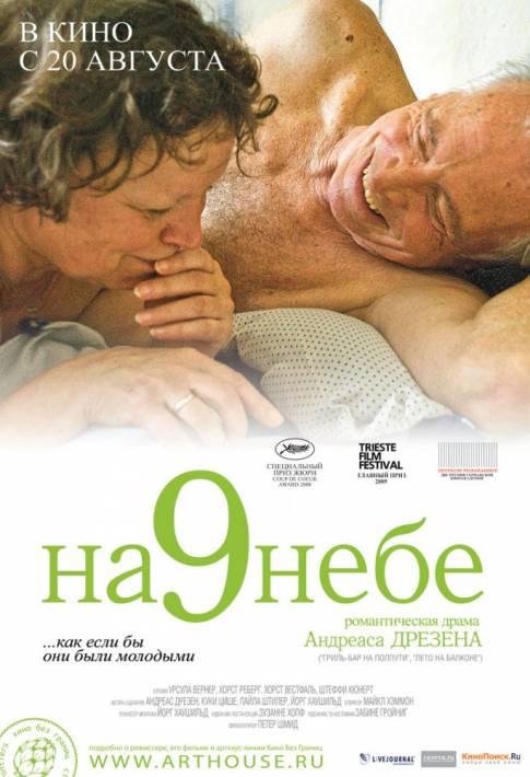 Постер На 9 небе