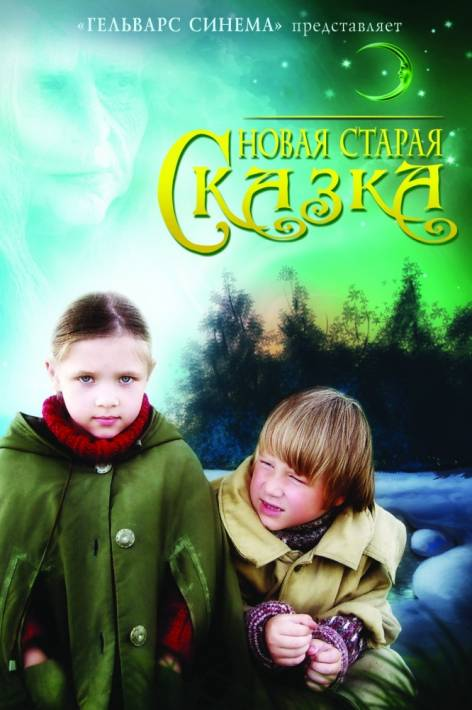 Постер Новая старая сказка
