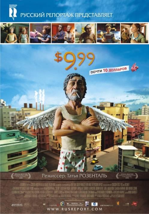 Постер 9,99 долларов