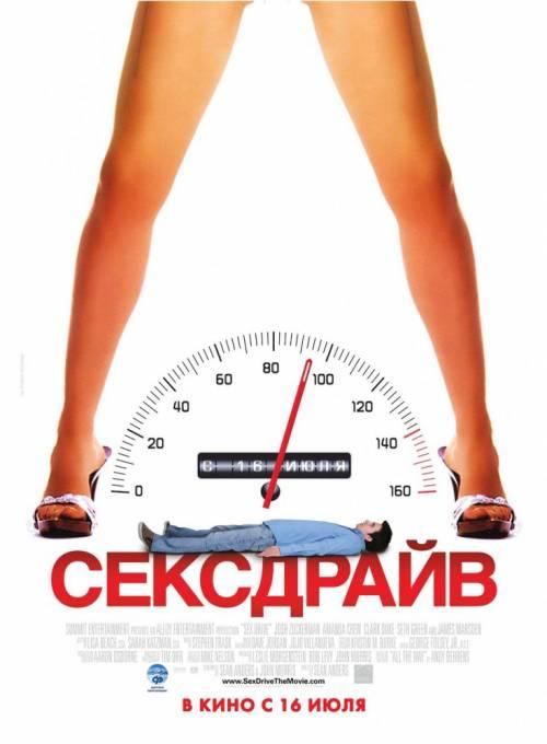 Постер Сексдрайв