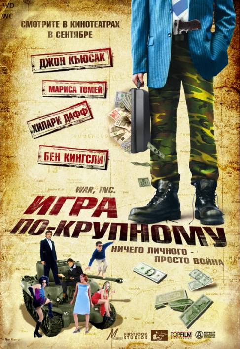 Постер Игра по-крупному (Корпорация «Война»)