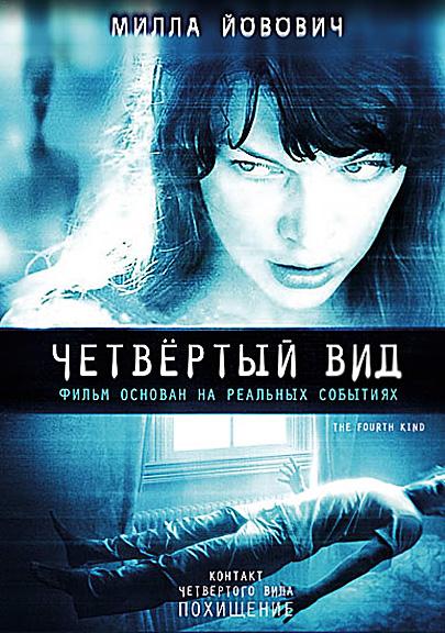Постер Четвёртый вид