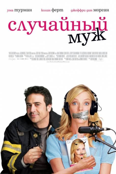 Постер Случайный муж
