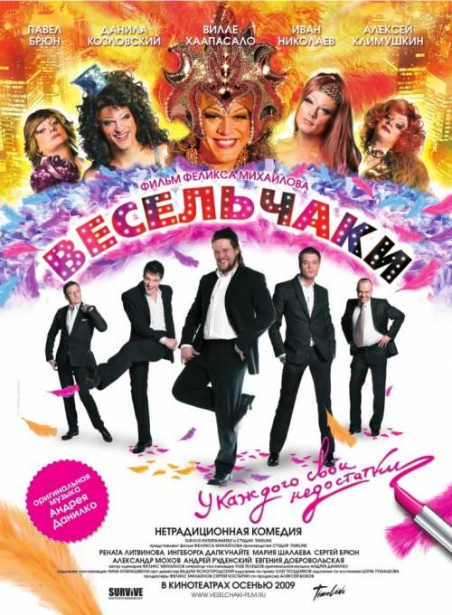 Постер Весельчаки