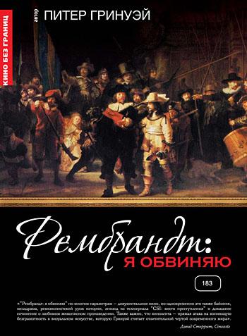 Постер Рембрандт: Я обвиняю