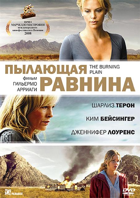 Постер Пылающая равнина