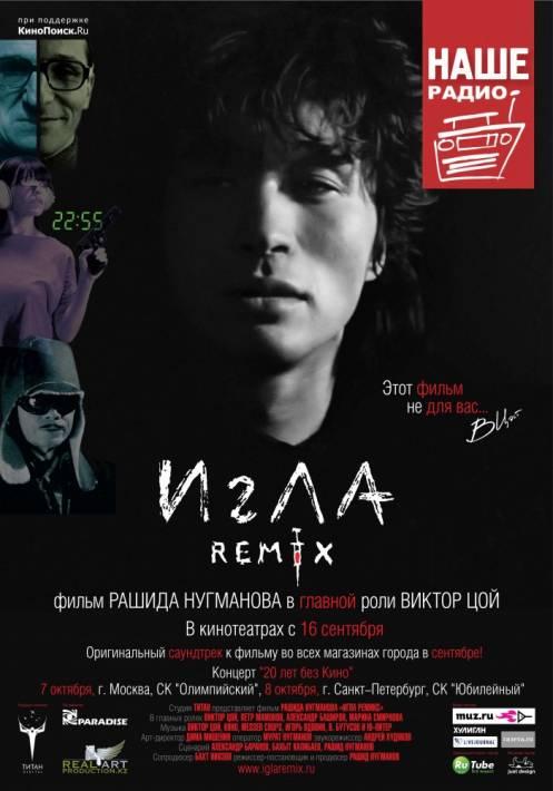 Постер Игла Remix
