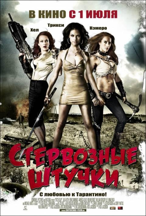 Постер Стервозные штучки