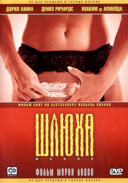 Постер Шлюха