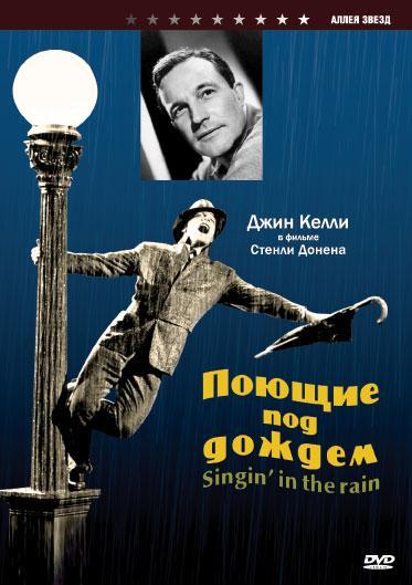 Постер Поющие под дождем
