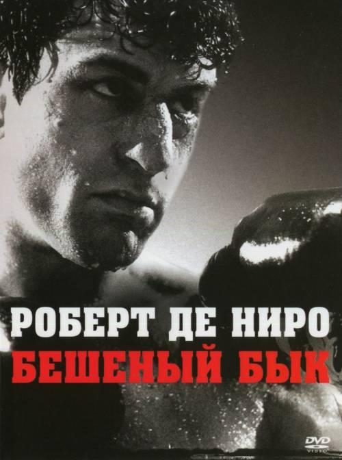 Постер Бешеный бык