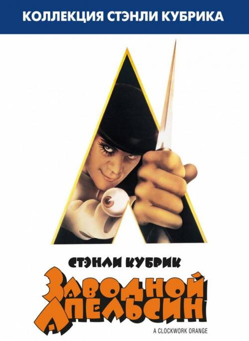 Постер Заводной апельсин