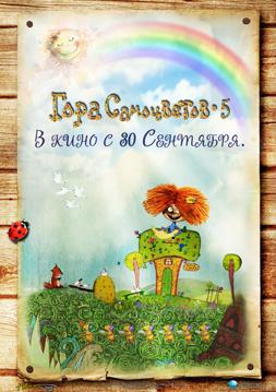 Постер Гора самоцветов 5