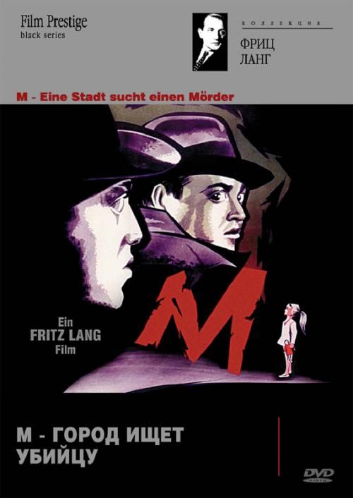 Постер М убийца