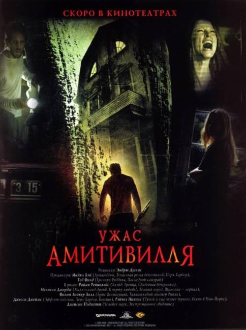 Постер Ужас Амитивилля