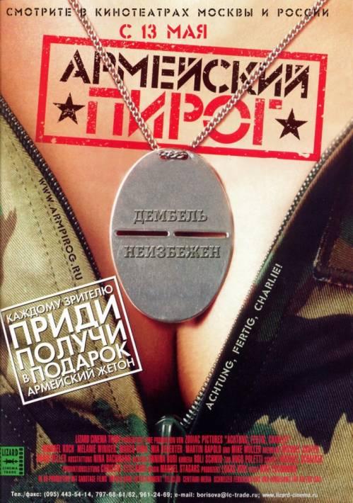 Постер Армейский пирог