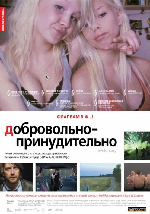 Постер Добровольно-принудительно