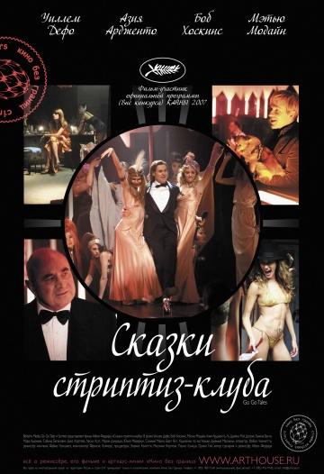 Постер Сказки стриптиз-клуба