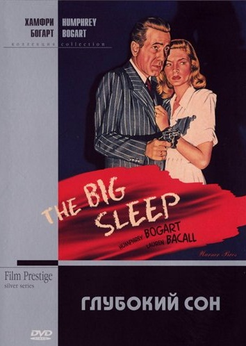 Постер Глубокий сон