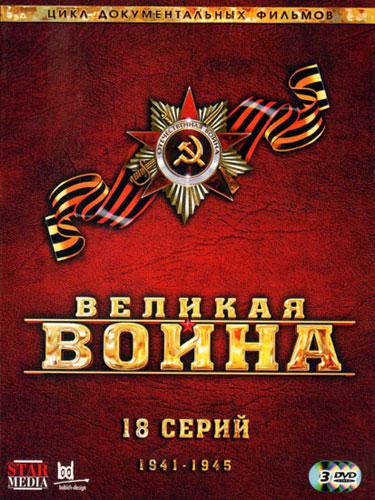 Постер Великая война (все серии)