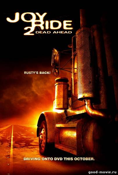 Постер Ничего себе поездочка 2: Смерть впереди