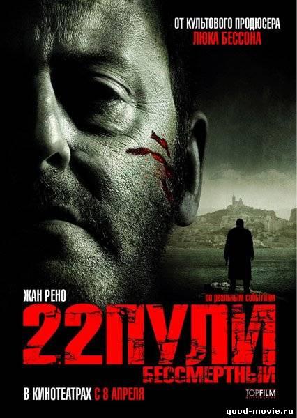 Постер 22 пули: Бессмертный