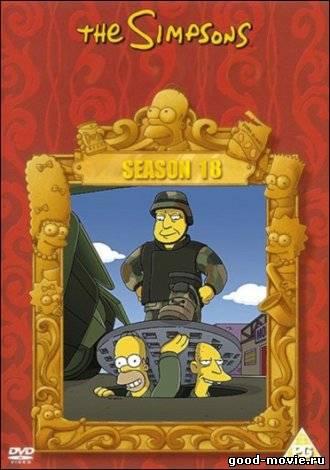 Постер Симпсоны (18 сезон)