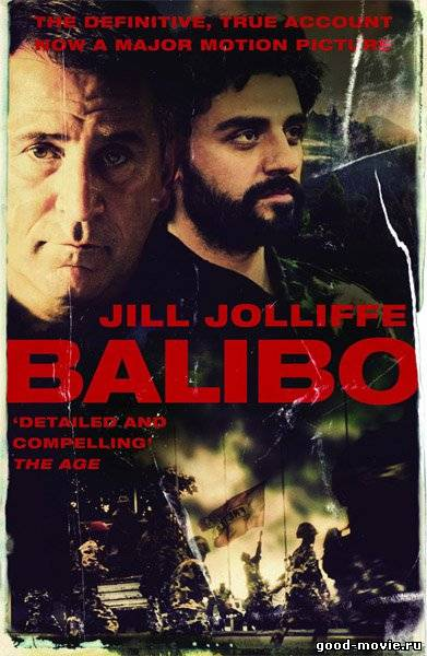 Постер Балибо