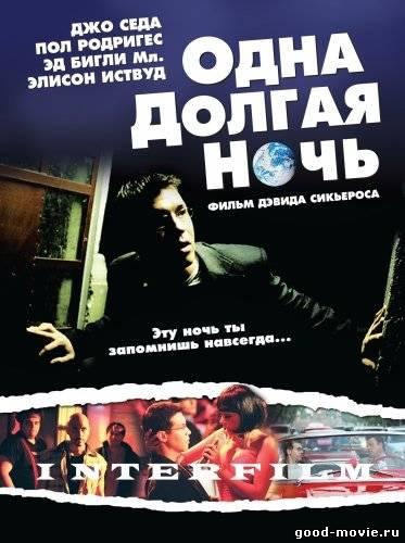 Постер Одна долгая ночь