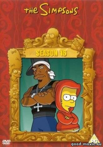Постер Симпсоны (16 сезон)