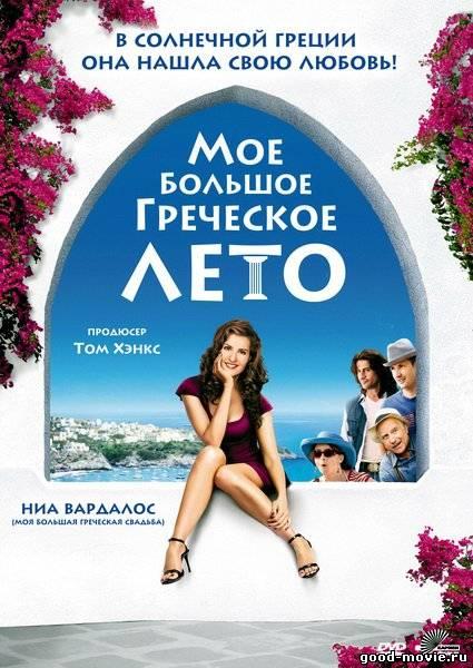 Постер Мое большое греческое лето