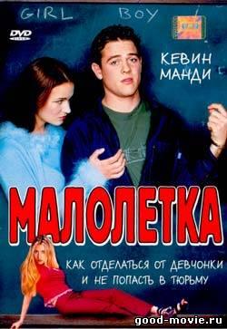 Постер Малолетка