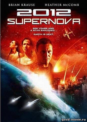 Постер Конец света: Сверхновая (2012: Супернова)