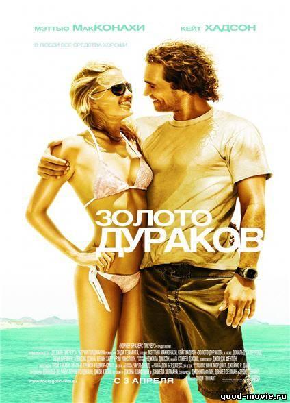 Постер Золото дураков