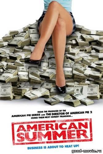 Постер Американское лето