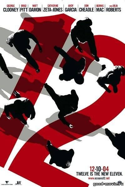 Постер Двенадцать друзей Оушена (12 друзей Оушена)