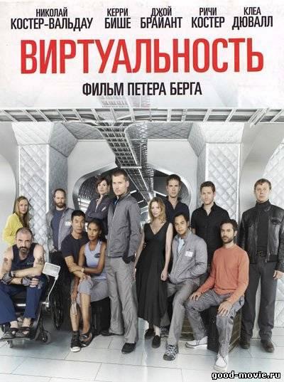 Постер Виртуальность