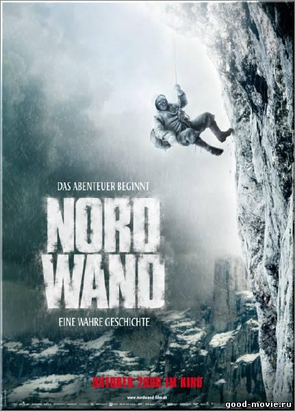 Постер Северная стена